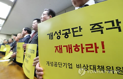 "About a dozen South Korean businessmen chant ""we would like go to Kaesong,"" in a news conference in western Seoul on Dec. 29, 2017 as they hold a yellow placard that read, ""Immediately resume operations at the Kaesong Industrial Complex."" (Yonhap)"