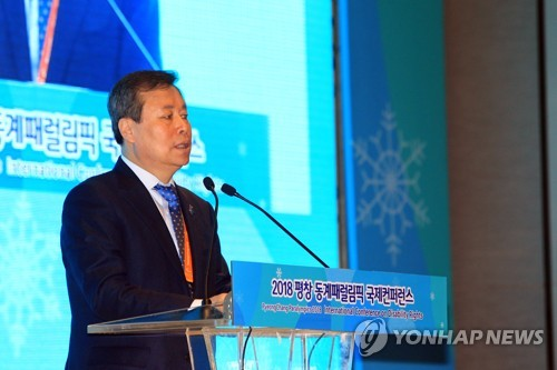South Korean sports minister Do Jong-hwan speaks at the PyeongChang Paralymipcs International Conference on Disability Rights at a resort in Sokcho, Gangwon Province, on March 8, 2018. (Yonhap)