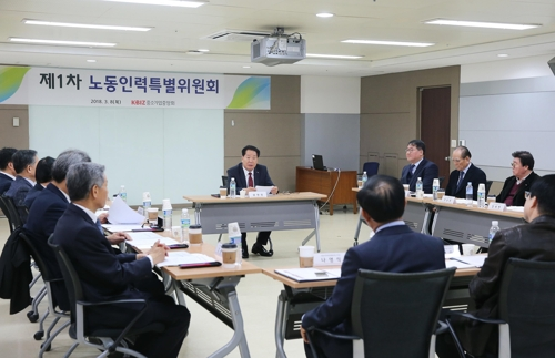 This photo provided by the Korea Federation of Small and Medium-sized Enterprises shows participants at a meeting in Seoul on March 8, 2018, to discuss measures to cope with the decision to reduce maximum working hours in the country. (Yonhap)