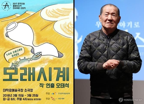 "A poster for ""Sandglass"" (L) and its director Oh Tae-seok (R). (Yonhap)"