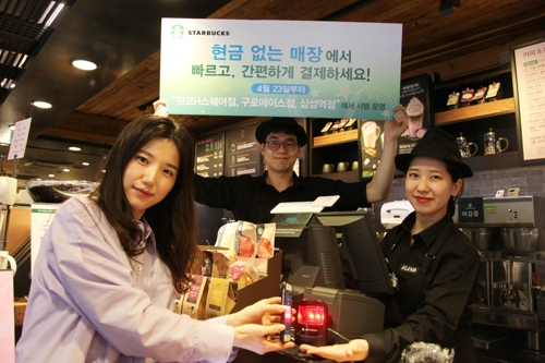 Starbucks Corporation (NASDAQ:SBUX) mobile order push meets resistance from ritual seekers