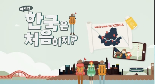 """A promotional image for MBC Every1's reality television show, """"Welcome! First Time in Korea?"""" (Yonhap)"""
