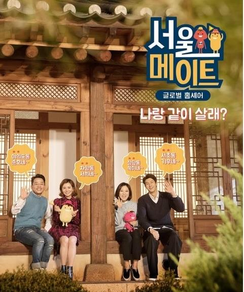 """A promotional image for Olive TV's reality television show, """"Seoul Mate"""" (Yonhap)"""