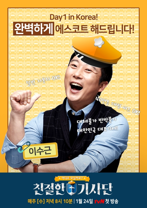 """A promotional image for tvN's reality television show, """"Friendly Drivers"""" (Yonhap)"""