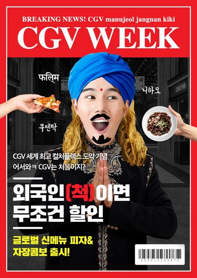 """This image provided by CJ CGV shows a promotional image for the multiplex chain's upcoming April Fools' Day event, which offers discounts to customers who purchase tickets on-site using """"foreign"""" languages or dress up in foreign attires. (Yonhap)"""