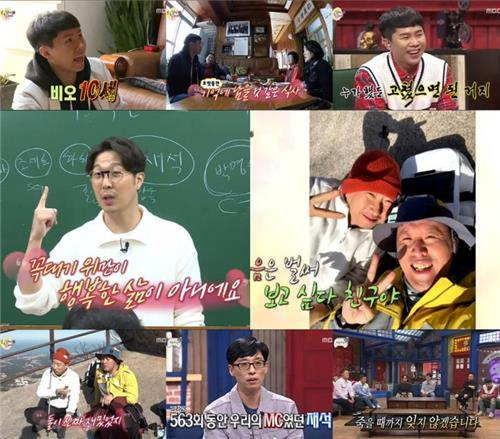 """This image shows stills from the final episode of """"Infinite Challenge,"""" broadcast March 31, 2018. (Yonhap)"""