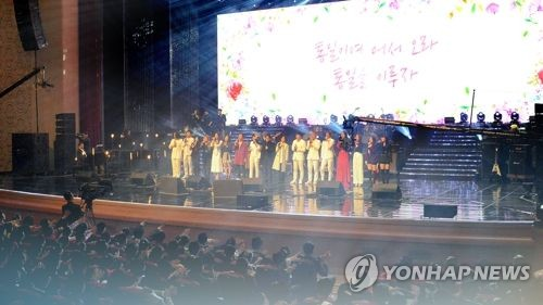 Koreas Stage Joint Concert in Pyongyang
