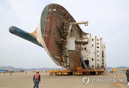 This photo, taken Feb. 21, 2018, shows the salvaged ferry Sewol at a port in Mokpo, 410 kilometers south of Seoul. (Yonhap)