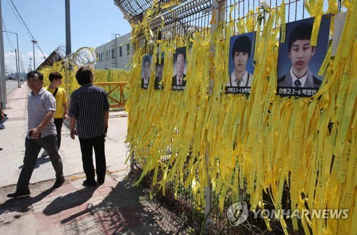 This photo, taken Aug. 17, 2017, shows the photos of those missing in the 2014 sinking of the Sewol on display at a port in Mokpo, 410 kilometers south of Seoul. (Yonhap)