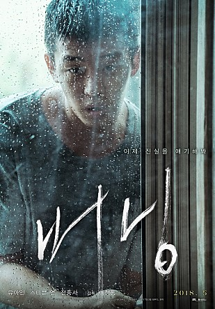 """A promotional poster for """"Burning"""" (Yonhap)"""