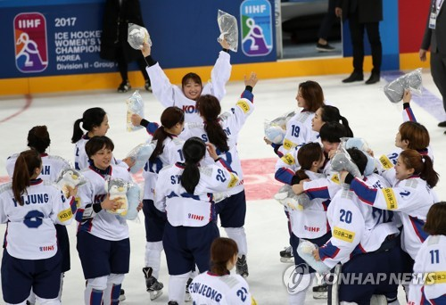 In this file photo from April 8, 2017, members of the South Korean women's hockey team celebrate their title at the International Ice Hockey Federation (IIHF) Women's World Championship Division II Group A tournament following a 2-0 victory over the Netherlands at Kwandong Hockey Centre in Gangneung, 230 kilometers east of Seoul. (Yonhap)