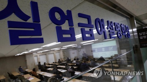A file photo of jobless people attending a session at the Korea Employment Information Service in Seoul on Feb. l2, 2018, to get unemployment benefits. (Yonhap)