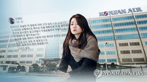 This undated Yonhap News TV image shows Korean Air Senior Vice President Cho Hyun-min and her text message apologizing for her misbehavior. (Yonhap)
