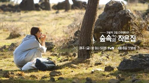 "A poster for ""Little House in the Forest,"" provided by tvN (Yonhap)"