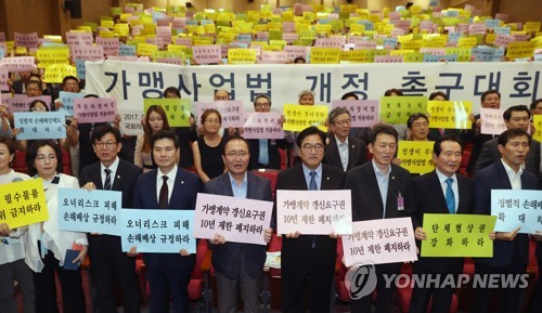 Opposition lawmakers on Sept. 6, 2017, demand a revision to the law to prevent franchisers using unfair business practices. (Yonhap)