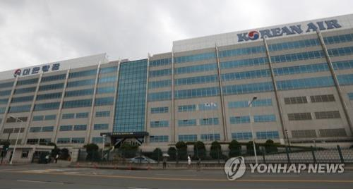 Corporate watchdog probing unfair biz practices at Korean Air
