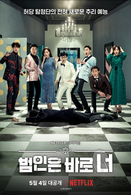 """A promotional poster for """"Busted! I Know Who You Are,"""" Netflix's first original Korean variety show set to be released on May 4. (Yonhap)"""