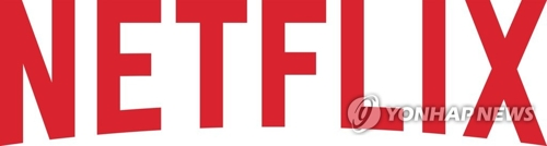 This file image shows the Netflix logo, provided by the U.S. streaming giant. (Yonhap)