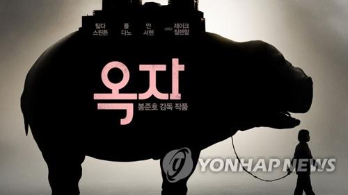 "A promotional poster for South Korean director Bong Joon-ho's Netflix movie ""Okja"" (Yonhap)"