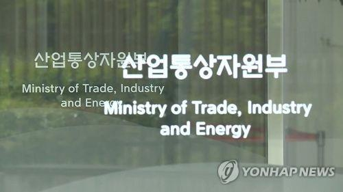 The entrance sign of the Ministry of Trade, Industry and Energy in Sejong (Yonhap)