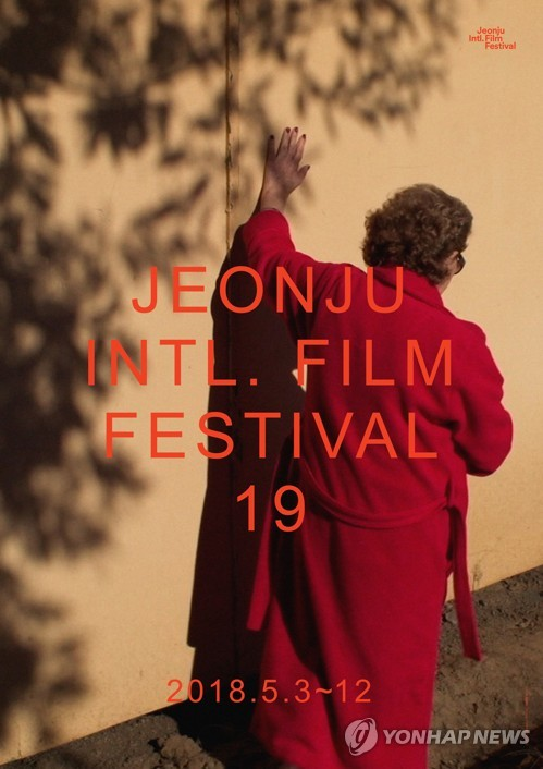 (LEAD) Jeonju film festival kicks off with largest-ever lineup