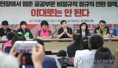 This file photo, taken Aug. 30, 2017, shows a debate on the Moon Jae-in government's public sector employment policy taking place in Seoul. (Yonhap)