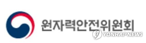 The logo of the Nuclear Safety and Security Commission (Yonhap)