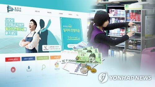 This image shows government efforts to compensate small-time businesses for the minimum wage hike. (Yonhap)