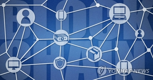 This file photo shows an illustration of blockchain technology. (Yonhap)
