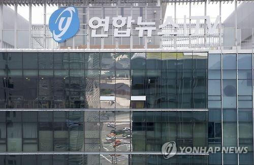 This updated file photo shows that main office of Yonhap News Agency in downtown Seoul. (Yonhap)