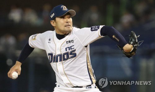 In this file photo from Oct. 20, 2017, Lim Chang-min of the NC Dinos throws a pitch against the Doosan Bears during the top of the sixth inning in a Korea Baseball Organization playoff game at Masan Stadium in Changwon, 400 kilometers southeast of Seoul. (Yonhap)