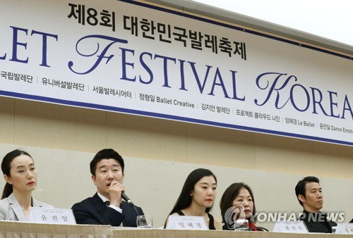 This photo shows a press conference announcing details of the 2018 Ballet Festival Korea, held on May 16, 2018. (Yonhap)