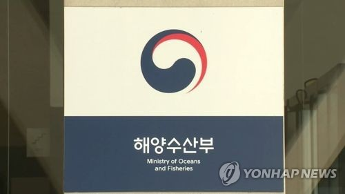 The logo of the Ministry of Oceans and Fisheries (Yonhap)