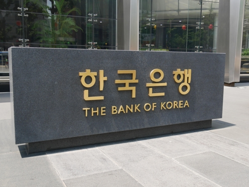 The BOK sign outside its office in downtown Seoul (Yonhap)