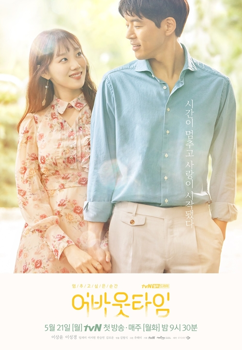 """A poster for the upcoming tvN series """"A Moment I Want to Stop: About Time"""" (Yonhap)"""
