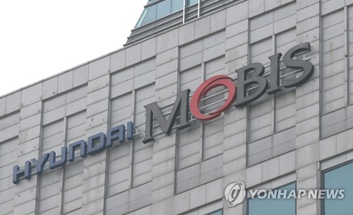 This file photo shows the corporate logo of Hyundai Mobis Co. atop the company's main office in southern Seoul (Yonhap)