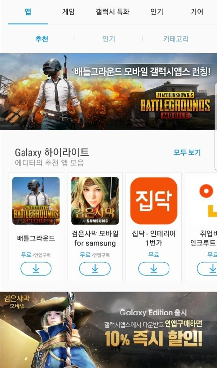 Samsung expands its Galaxy Apps store by releasing big-name games