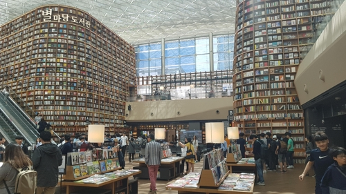 The Starfield Library at Coex Mall in southern Seoul (Yonhap)