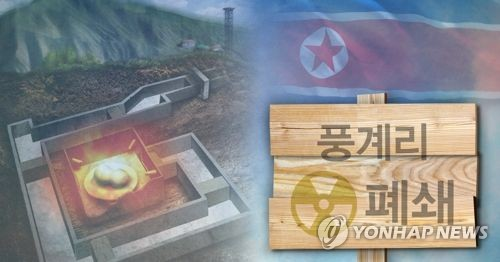 This image represents North Korea's dismantling of its nuclear test site in Punggye-ri. (Yonhap)