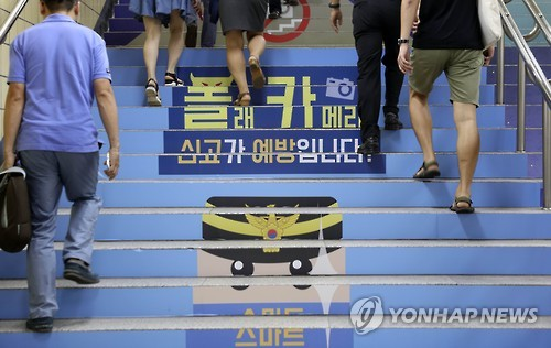 This file photo taken on Aug. 18, 2016, shows a police advertisement requesting that citizens report crimes involving hidden cameras. (Yonhap)