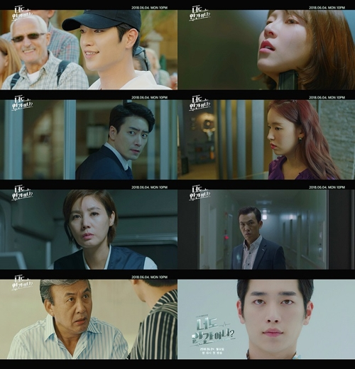 """These photos provided by KBS 2TV show scenes from """"Are You Human Too?"""" The drama is set to premiere at 10 p.m. on June 4, 2018. (Yonhap)"""