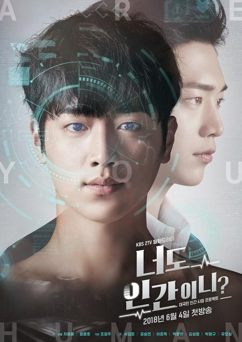 """This image provided by KBS 2TV shows a poster for """"Are You Human Too?"""" (Yonhap)"""