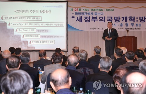 Defense Minister Song Young-moo delivers a lecture on a defense reform plan in this file photo. (Yonhap)