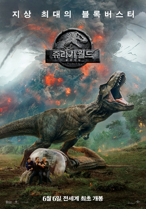"""A promotional poster for """"Jurassic World: Fallen Kingdom"""" (Yonhap)"""