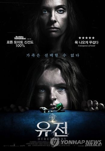 """A promotional poster for the American horror movie """"Hereditary"""" (Yonhap)"""