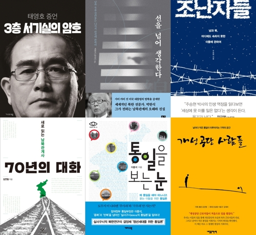 This image shows the covers of books on North Korea. (Yonhap)