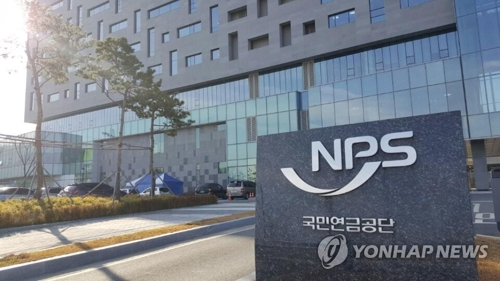 The National Pension Service's main office in Jeonju (Yonhap)