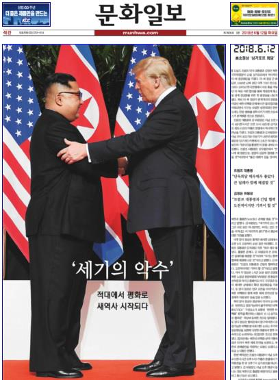 The front page of the Munhwa Ilbo newspaper carries a photo of U.S. President Donald Trump and North Korean leader Kim Jong-un shaking hands during their summit meeting in Singapore on June 12, 2018. (Yonhap)