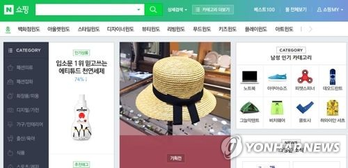 The captured image shows the main page of the shopping platform operated by Naver Corp. (Yonhap)
