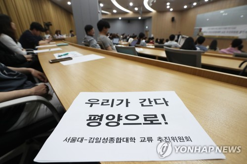 This file photo, dated May 17, 2018, shows students of Seoul National University attending a ceremony at the school to mark the formation of a committee to seek exchanges with students of North Korea's Kim Il Sung University. (Yonhap)